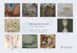 DM横Imagination_表面_入稿用.jpg