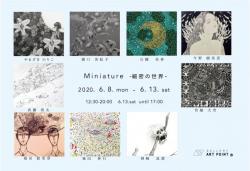 DM横Miniature-細密の世界-表面OL.jpg