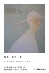 DM縦横田弘行作品面OL.jpg