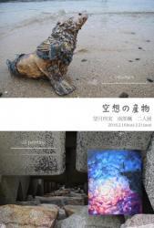 陶芸 南部楓・絵画 望月玲実 二人展「空想の産物」