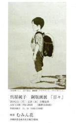 呉屋純子 銅版画展