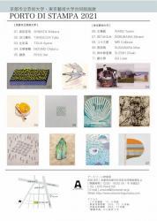 PORTO DI STAMPA 2021-京都市立芸術大学・東京藝術大学合同版画展ー