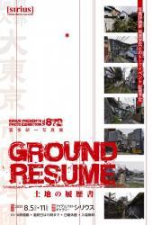 喜多研一写真展 GROUNDRESUME 土地の履歴書