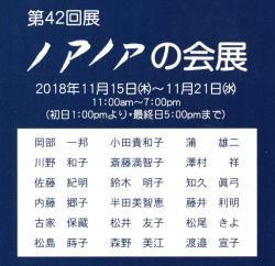 DM-2018-カット.jpg