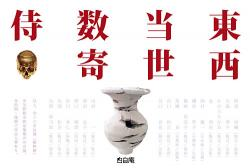 東西当世数寄侍 (白白庵 2013/4/28-5/6)