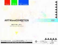 ART WAVE EXHIBITION 19
