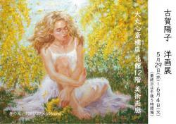 古賀陽子, 油彩, 人物画, 油絵, 春