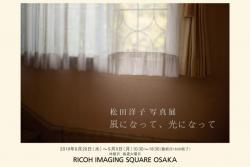 松田洋子写真展 風になって、光になって