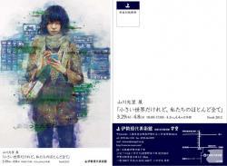 Fresh2012 山川光里展