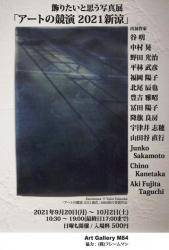 Karuizawa  © Yoko Fukuoka / M84 「アートの競演 2021風花」M84賞の受賞作品