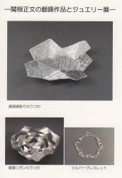 関根正文の銀錫作品とジュエリー展