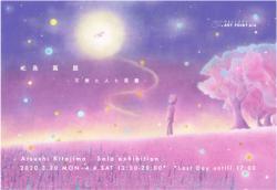 DM_Atsushi--Kitajima_表面_OL.jpg