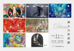 Dieux-神々の世界展.jpg
