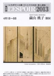 第47回レスポワール新人選抜展 繭山桃子個展(2013/4/1-6 銀座スルガ台画廊)