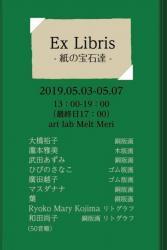 ExL-DM表.jpg