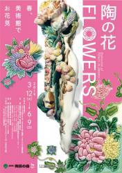 FLOWERS_ポスターA3.jpg