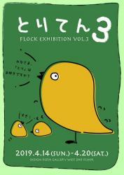 Flock3.jpg
