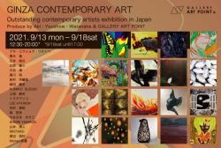 GINZA_CONTEMPORARY_ART2021.jpg