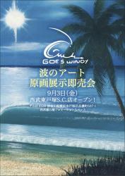 GOESwindy0824_西武東戸塚sc.jpg