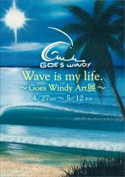 Goes Windy Art in YURAKUCHO MARUI