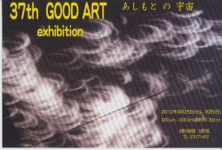 GOOD ART EXHIBITION