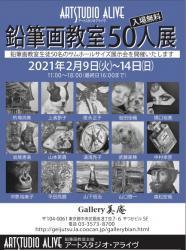GalleryGuide広告1-2縦(鉛筆画教室50人展).jpg