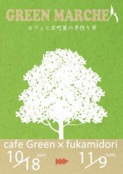 Green-Marche-フライヤー1表.jpg