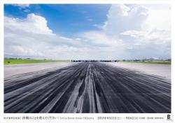 初沢亜利写真展 沖縄のことを教えてください Let usknow about Okinawa