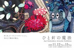Aari Embroidery Artworks Exhibition 〜ひと針の魔法〜
