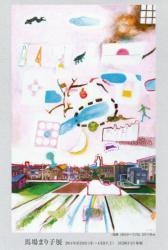 馬場まり子展 (藍画廊)