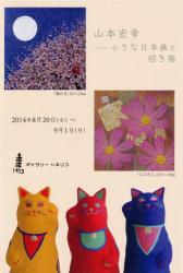 山本宏幸 -小さな日本がと招き猫