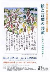 第2回 富弘美術館 詩画の公募展 絵と言葉の共演 -新しい詩画の世界-