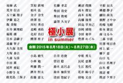 極小展 in summer
