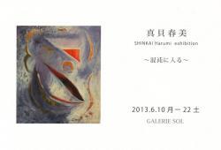真貝春美 ~混沌に入る~(GALERIE SOL 2013/6/10-22)