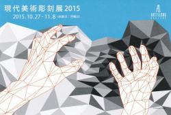 現代美術彫刻展2015