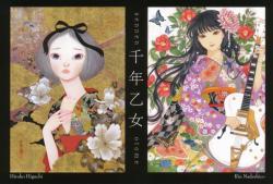 樋口ひろ子 + 撫子凛 企画展 『千年乙女』
