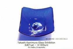 上村隆志 ガラス展 -自然に魅せられた器たち-