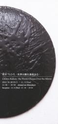 椛田ちひろ - 世界は鏡を通過する(2012/10/26-11/11)