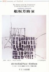 舩坂芳助展 (すどう美術館)