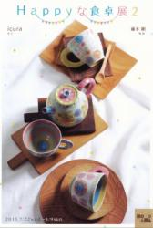 Happyな食卓展2 Icura(木工)×藤本剛(陶器)