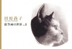 田原尚子 鉛筆画の世界 PartⅡ