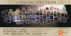 大丸宣昭写真展 イメージの世界
