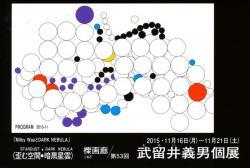 第53回 武留井義男 個展 「歪む空間・暗黒星雲」