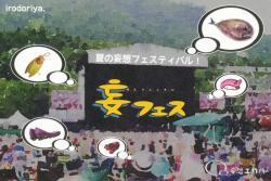 夏の妄想フェスティバル! 妄フェス