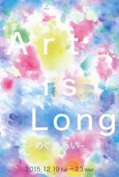 Art is Long -めぐりあい-