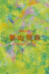 秋山里奈 全作品展示会 彩りの春 Colorful Spring