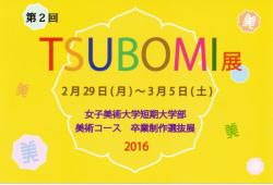 TSUBOMI展 女子美術大学短期大学部 美術コース 卒業制作選抜展2016