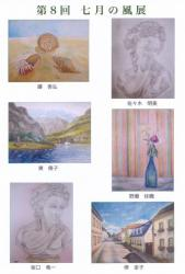 第8回 七月の風展(ギャラリーSEL 2013/7/9-14)