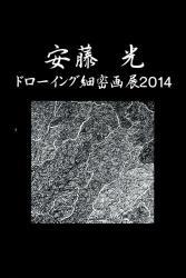安藤 光 ドローイング細密画展2014