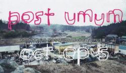 おかざき乾じろう POST/UMUM - OCT/PUS展